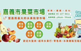 嘉市果菜市場推出水果禮盒 首選二件免運費