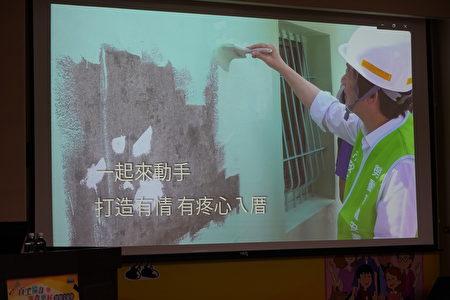 副總統賴清德在台南市長任內推動「有情有疼心ㄟ厝」的弱勢家庭住宅改善計畫。