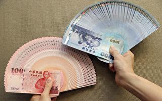 金牛年汇率展望 学者:新台币强势格局难撼动