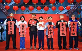 國寶級大師揮毫 台中迎新春聯「犇向幸福」