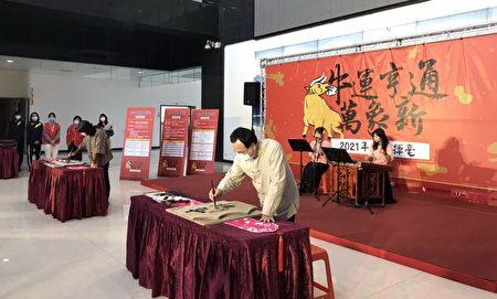 現場由書法名師鄭銘、謝鴻卿兩位老師一同揮毫
