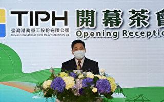 台灣港務重工成立 提供風電重件運輸服務