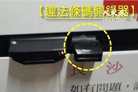廖男涉嫌在停車場繳費機的刷卡設備末端加裝側錄設備,竊取停車民眾的信用卡內碼。