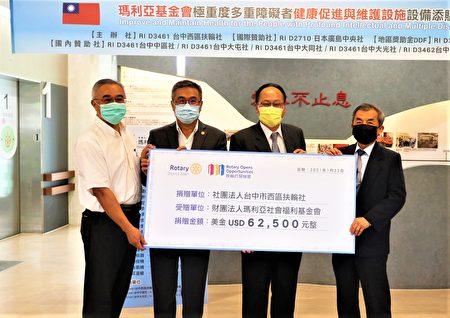 國際扶輪3461地區等聯合捐助。