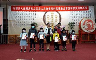 鼓励孩子奋发向上 昱冠基金会颁奖助学金