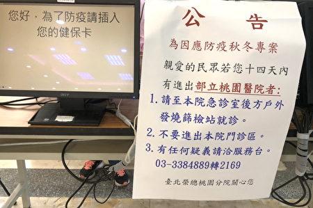 台北榮總桃園分院公告:14天內曾有進出衛福部桃園醫院之民眾不要進入醫院門診區,改至急診戶外發燒篩檢站就診。