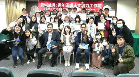 异域岁月工作坊结业典礼,工作团队、简报竞赛评审与学员拿着结业证书大合照。