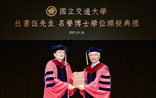 联强国际总裁杜书伍获颁交大名誉博士学位