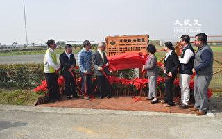 有机农业10年有成 台中农改场举开园区揭牌