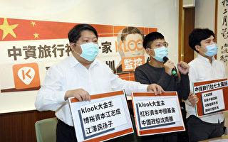 控KLOOK违法投资中资旅行社 台民团要求撤资
