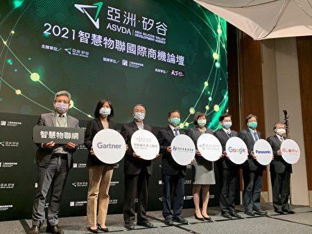 """亚洲.硅谷计划执行中心于周二(1月26日)举办""""2021智慧物联国际商机论坛""""。"""