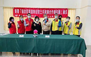 簽署合作備忘錄 緞帶王公司提供就業機會