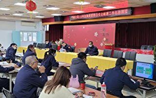 平鎮警召開加強重要節日安全維護工作協調會
