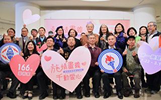 施情畫義‧千動愛心 第六屆愛心公益活動開展