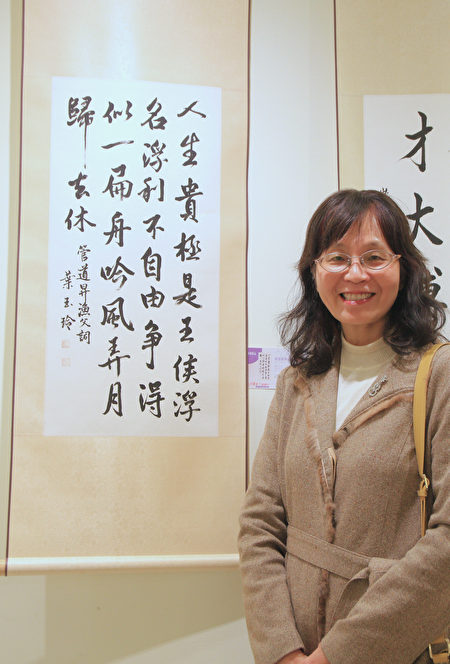 具书诗画长才的叶玉玲老师很高兴欣逄盛会