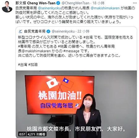 自民黨青年局長牧島Karen也特地拍影片上傳推特。