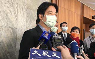 賴清德:對立和猜忌無助解決台灣疫情挑戰