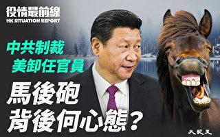 【役情最前線】變種病毒傳至60國 北京中招