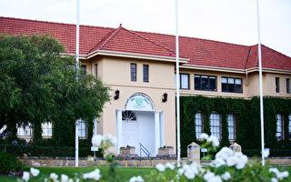 今年西澳昂貴私校凍結學費