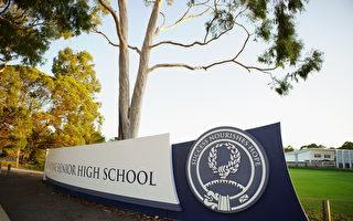 2020年西澳高中排名揭曉 疫情影響甚微
