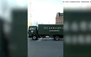 中国疫情严峻 军方防疫机构进驻沈阳