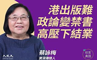 """【珍言真语】蔡咏梅:港""""禁书天堂""""全军覆没"""