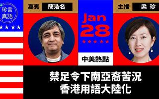 【珍言真語】簡浩名:選擇性封區 歧視全香港人