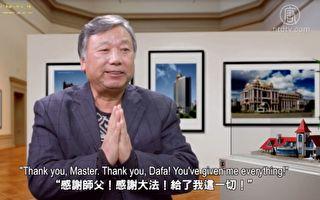 张泽的神奇成功之路(下)从小学生水平到著名建筑设计师