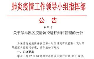 望奎疫情傳入齊齊哈爾 昂昂溪區封城