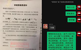 北京用電創歷史新高 市民普遍投訴供暖不足