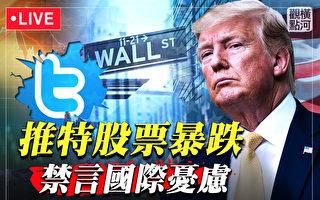 【横河直播】推特股票暴跌 禁言令国际忧虑