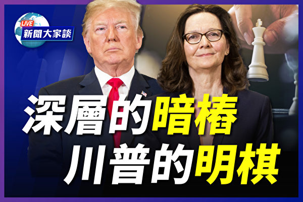 【新聞大家談】中情局刻意淡化中共干預大選?