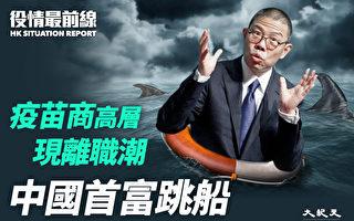 【役情最前線】疫苗高層現離職潮 中國首富跳船