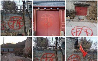 【一線採訪】北京香堂村政大教授家遭強拆