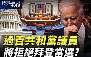 【时事纵横】逾百议员拒拜登当选 习贺词遭批