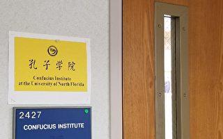 孔子学院退场 台美推国际教育合作计划
