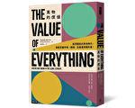 吳惠林:價值、價格與金錢──評《萬物的價值》