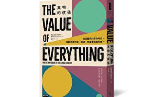 吴惠林:价值、价格与金钱──评《万物的价值》