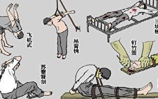 【中共百种酷刑】球形捆绑