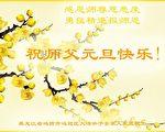 大陆大法弟子赋诗词 向李洪志大师拜年