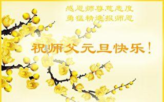 大陸大法弟子賦詩詞 向李洪志大師拜年