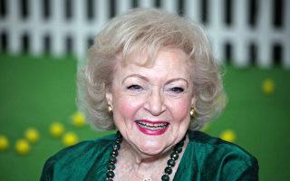 疫情下 影星贝蒂·怀特如何庆祝99岁生日