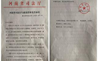 宋善:中共戕害信仰 律师捍卫正义