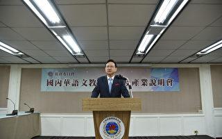 美共和黨議員籲台灣華語教育取代孔子學院