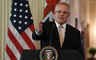 川普对华政策获认同 澳总理:澳美联盟很重要