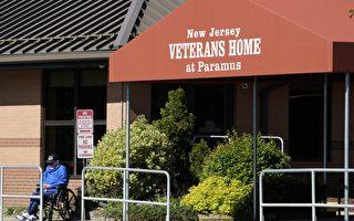 两百多人死亡 新泽西退伍军人养老院被查
