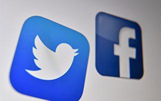 美互聯網供應商應客戶要求 封禁推特及臉書