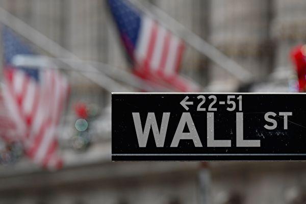 何冰:华尔街与中共的关系和走向