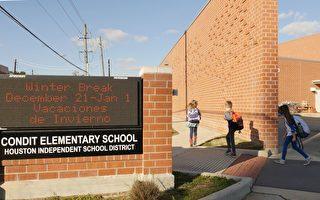 HISD入學率下降 或將面臨財政挑戰
