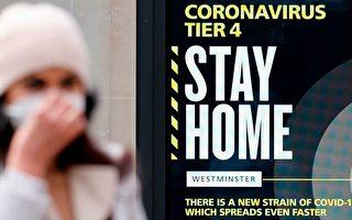 疫情反弹 英国4,400万人被要求留在家中